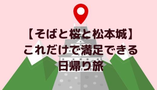 【蕎麦と桜と松本城】長野県松本市の日帰りぶらりトリップ!
