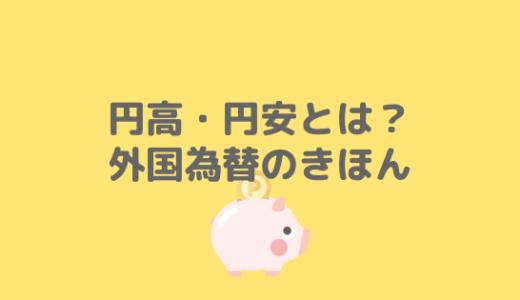 円高・円安とは?外国為替の基本を簡単イラストでわかりやすく解説します