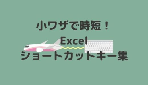 初心者でも仕事で使えるExcelショートカットキー集!【小ワザで時短】