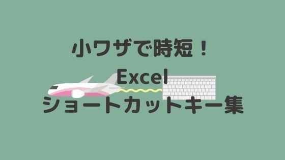 初心者でも仕事で使えるExcelショートカットキー集一覧