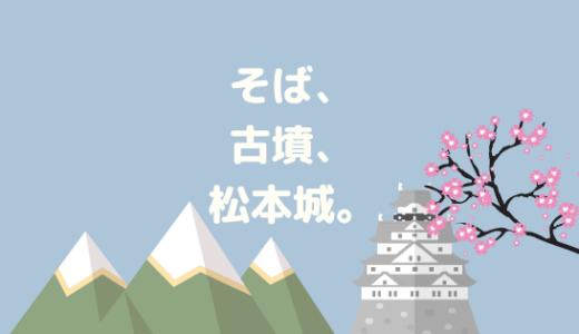 【蕎麦と古墳と松本城】長野・松本市周辺の観光スポットを巡る日帰り旅行をご紹介
