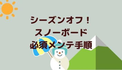 スノーボードのシーズンオフに必ずやるべきメンテナンス【基本5ステップ解説】