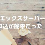 XSERVER(エックスサーバー)の申込手順|WordPressの事前準備
