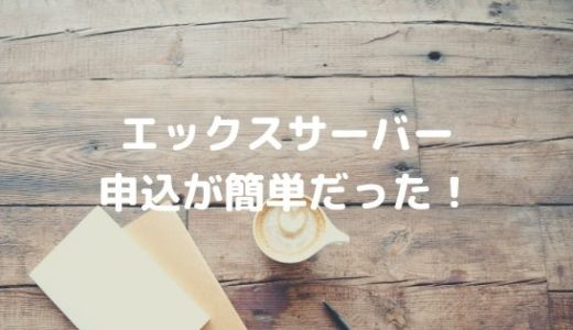 XSERVER(エックスサーバー)申込手順のやさしい解説【WordPressを始める事前準備】