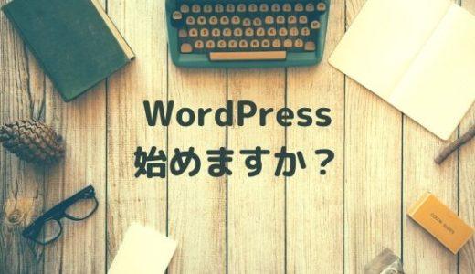 WordPress(ワードプレス)とは?初心者の方へできること・始め方を解説します