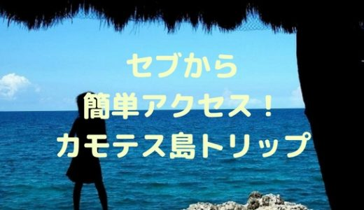 フィリピン・カモテス島の行き方&おすすめスポットを紹介!【Camotesのんびりトリップ】
