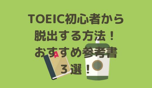 【TOEIC初心者300点台から脱出する方法】基礎英語を学べるおすすめ参考書3選!