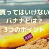 【おいしいバナナの選び方】買ってはいけない3つの見分けポイント!
