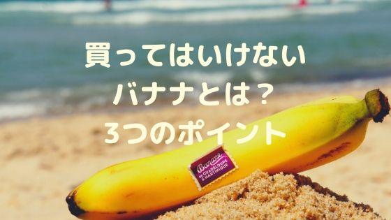 【おいしいバナナの選び方】買ってはいけない3つの見分けポイント