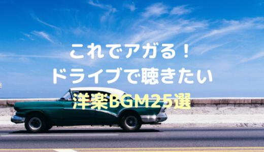 【これで上がる!ドライブで聴きたい洋楽BGM】おすすめプレイリスト25曲