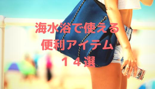 【夏だし海水浴しませんか?】ビーチでおすすめな便利グッズ持ち物リスト14選