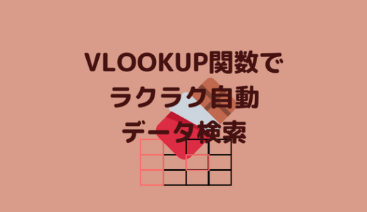 【このExcel関数は覚えるべし!】VLOOKUP関数で自動で表からデータ検索する方法