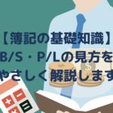 【BS?PLとは?簿記の基本】財務諸表の見方・読み方の初心者向け解説