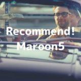 Maroon5(マルーンファイブ)の名曲はどれ?おすすめの21曲をご紹介