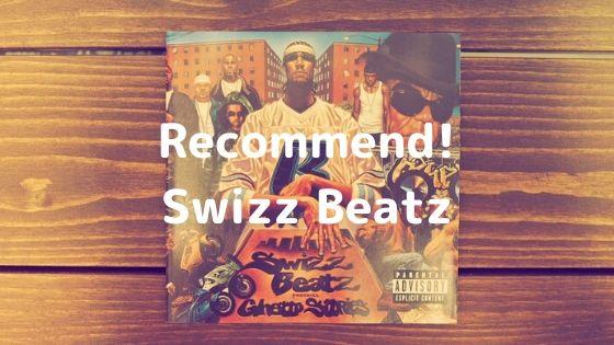 SWIZZ BEATZ(スウィズ ビーツ)のおすすめ名曲集26選【HIPHOP好きのあなたへ】