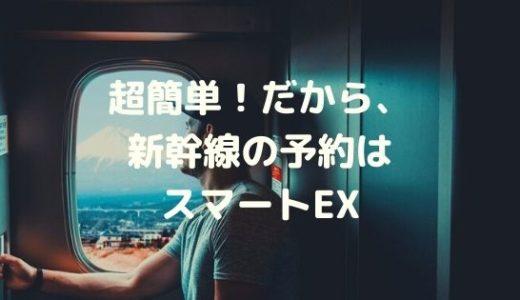 スマートEXなら新幹線の予約が超簡単!チケットレス登録から使い方までのやさしい解説