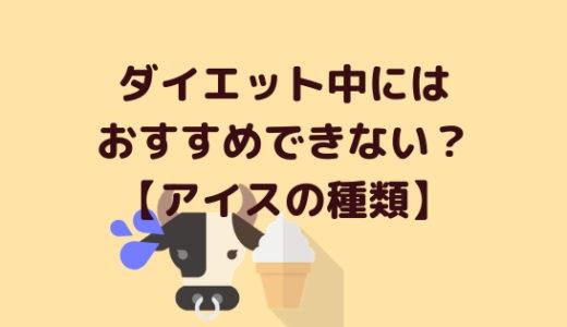 【意外と知らないアイスの種類】ダイエット中におすすめできないものはどれ?