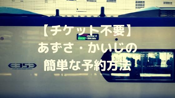 特急あずさ・かいじのチケットレス予約方法