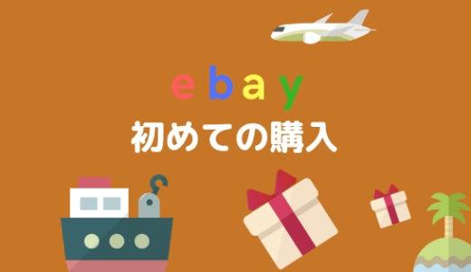 【ebay(イーベイ)の買い方】この英語だけ分かれば初心者でも買い物がサクッとできます