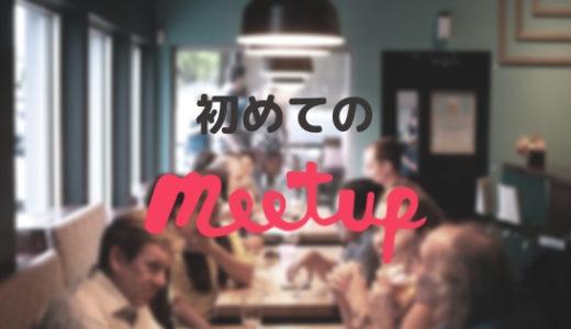 Meetup®(ミートアップ)とは?1人で初めて英会話イベントに参加した結果と感想